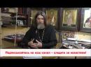 о. Федор Конюхов выступил ЗА запрет абортов: мы, православные должны стоять в этом святом деле!