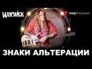Бас гитарный урок 18 Знаки альтерации Никита Марченко и Warwick