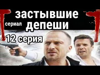 Застывшие Депеши 12 серия (детектив,боевик) Классный сериал!!