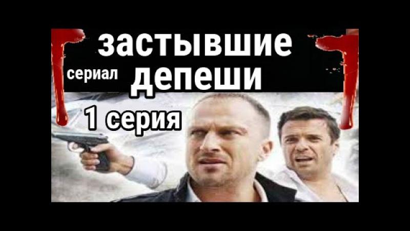 Застывшие Депеши 1 серия (детектив,боевик) Классный сериал!!