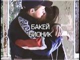 Бакей - бионик (prod. white monkey)  [Рифмы и Панчи]