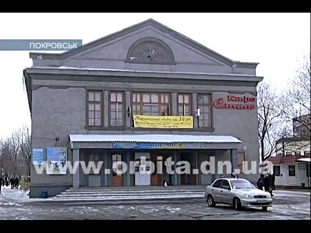 Быть ли «Миру» в Покровске? О славном прошлом и туманном будущем кинотеатра