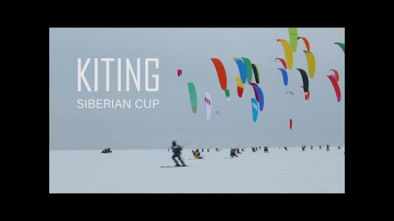 Кайтинг. Кубок Сибири 2016 / Kiting. Siberian Cup 2016
