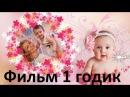 Фильм 1 годик девочке первый год слайд шоу Подарок на первый день рождения