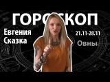 Гороскоп для Овнов. 20.03 - 26.03, Евгения Сказка