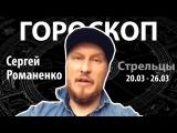 Гороскоп для Стрельцов. 20.03 - 26.03, Сергей ВЕПС Романенко