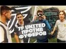 7F против ФУФЕРОВ челлендж! Кто круче