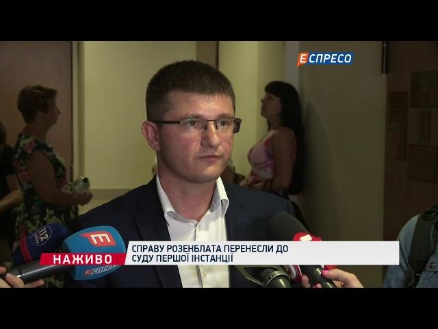 Прокурор коментує справу Розенблата