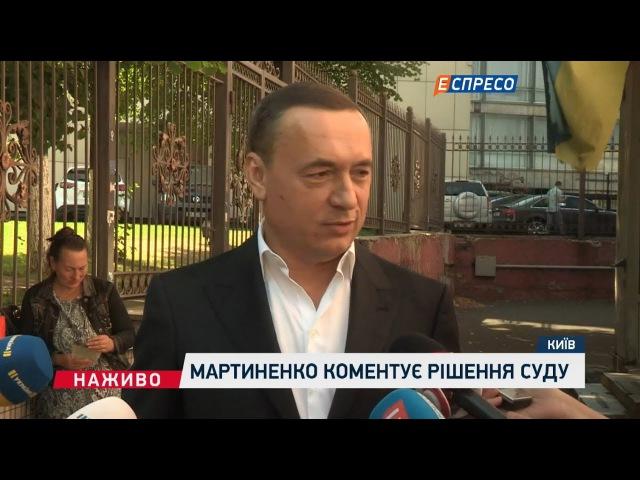 Мартиненко коментує рішення суду