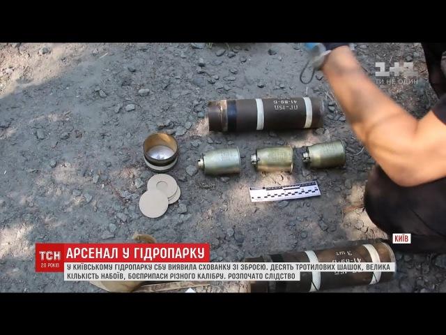 СБУ виявила у київському Гідропарку велику схованку боєприпасів