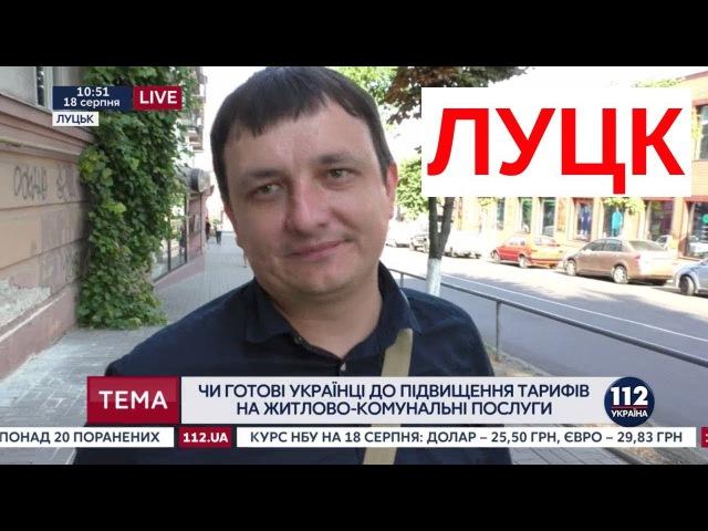 Готовы ли украинцы к повышению тарифов на коммуналку? Мнения жителей Луцка
