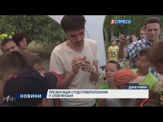Презентація студії робототехніки у Слов'янську
