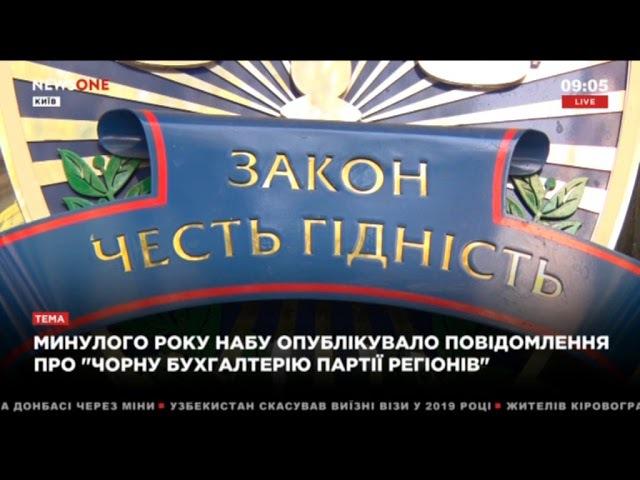 ГПУ открыла производство по вмешательству НАБУ в выборы президента США 17.08.17