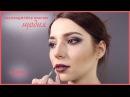 Вечерний макияж от Profmakeup c косметическим брендом Cosmia