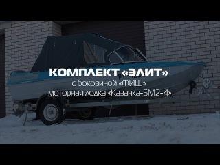 Комплект «Элит (Фиш)» на лодку «Казанка-5М2-4»