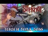 Slipknot - Итоги года 2016