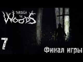 Ведьма, Фенрир, Рагнарек, Жертва! - [Through the Woods] - Серия 7 - Финал игры