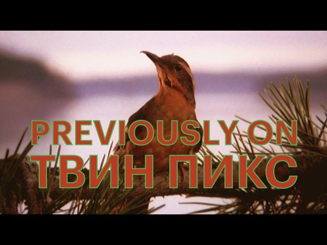 Что было в предыдущих сезонах «Твин Пикс»?