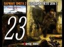 Stalker ВАРИАНТ ОМЕГА-2 ХОЛОДНОЕ ЛЕТО 2014 СЕРИЯ № 23 Большой босс и Йога