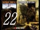 Stalker ВАРИАНТ ОМЕГА-2 ХОЛОДНОЕ ЛЕТО 2014 СЕРИЯ № 22 Митяй и Филин