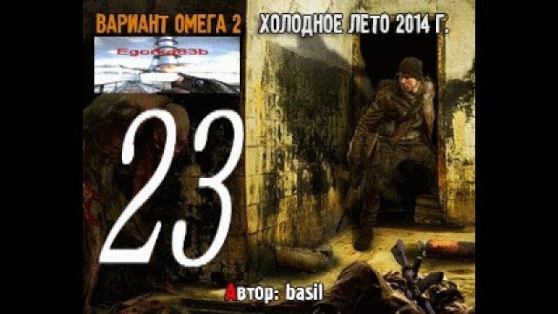 Stalker ВАРИАНТ ОМЕГА-2 ХОЛОДНОЕ ЛЕТО 2014 СЕРИЯ № 23 (Большой босс и Йога)