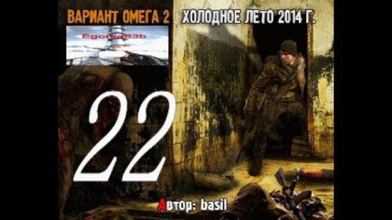 Stalker ВАРИАНТ ОМЕГА-2 ХОЛОДНОЕ ЛЕТО 2014 СЕРИЯ № 22 (Митяй и Филин)