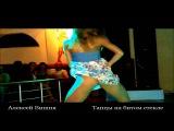 Алексей Вишня Танцы на битом стекле (клип)