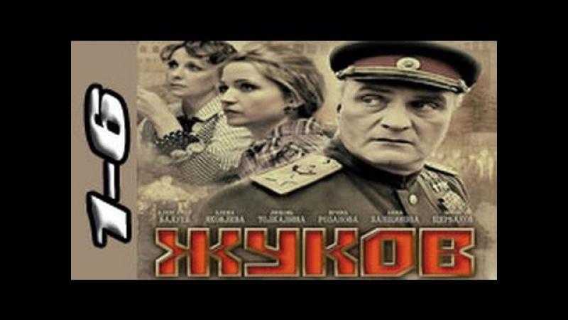 ☀ Жуков (2011) 1 - 6 серия из 12. Биография, история, мелодрама. Выпущено: Россия