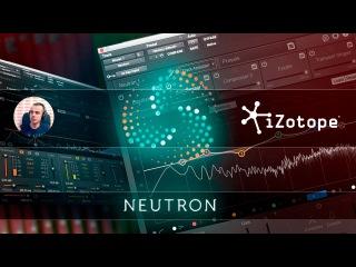 IZotope Neutron [Арам Киракосян]