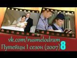 Путейцы 1 сезон 8 серия (2007)