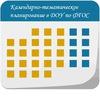 Календарно-тематическое планирование по ФГОС