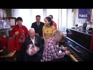 Китайские дипломаты спели Уральскую рябинушку Родыгину в день его 92-летия