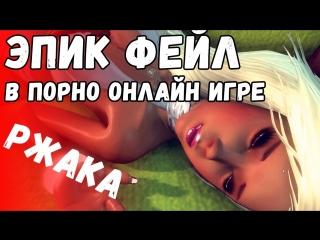 ЭПИК ФЕЙЛ в онлайн игре про СЕКС. Все плакали! 3DXCHAT