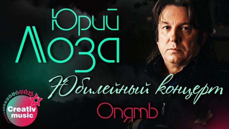 Юрий Лоза - Опять (Юбилейный концерт, Live)