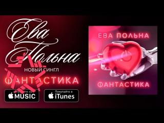 Ева Польна - Фантастика (Art-Track)