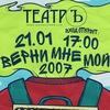 """Фестиваль """"Верни мне мой 2007й"""" клуб """"Театръ"""""""