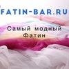 ЕВРОФАТИН/ФАТИН КУПИТЬ В МОСКВЕ - FATIN-BAR.RU