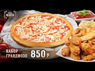 Вкусные наборы от PIZZA MAFIA