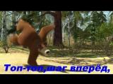 Песенка Зарядка.Караоке..Исполняет Алина Кукушкина.Видеоряд из МФ Маша и Медведь.