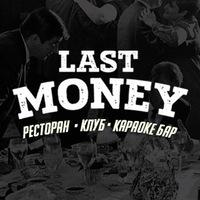 Логотип LAST MONEY / НОЧНОЙ КЛУБ & РЕСТОРАН / КОЛОМНА