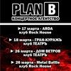 PLAN B | Концертное агентство