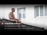 Скандальный художник Петр Павленский покинул Россию, не оплатив штраф