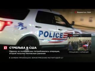 Двое полицейских были ранены в результате перестрелки в Вашингтоне