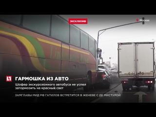 ДТП из 6 авто произошло сегодня на юге Москвы
