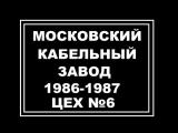 ЗАО МОСКАБЕЛЬМЕТ  МОСКОВСКИЙ КАБЕЛЬНЫЙ ЗАВОД