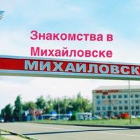 Знакомства г михайловске ставропольский край