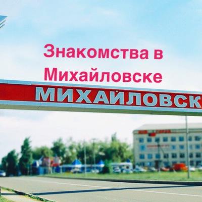 Знакомства в михайловске ставропольский край знакомства бесплатно телефон