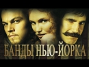 Банды Нью-Йорка  Gangs of New York