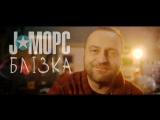 "J׃МОРС ""Блізка"" - 2016 - official video"