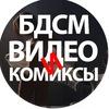 БДСМ видео и БДСМ комиксы
